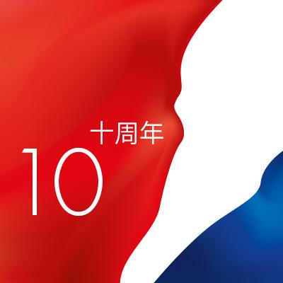 Image 10 ans ParisTech